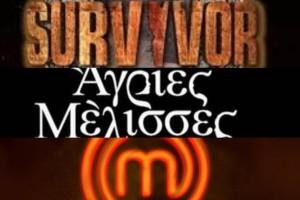 """Σταθερό σε νούμερα το Survivor 4 - """"Μάχη"""" με Άγριες Μέλισσες και MasterChef"""
