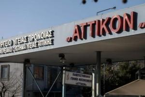Αρνητές κορωνοϊού προπηλάκισαν γιατρούς και προσωπικό στο Αττικόν