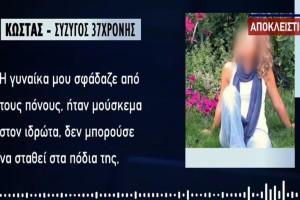 Αλεξανδρούπολη: «Σφάδαζε από τους πόνους - Έφυγε άδικα» - Ξεσπά ο σύζυγος της 37χρονης εγκύου (Video)