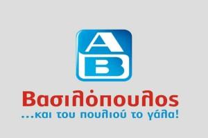 """ΑΒ Βασιλόπουλος: """"Ουρές"""" για αυτή την προσφορά - """"Τρέξτε"""" να προλάβετε πριν εξαντληθεί"""