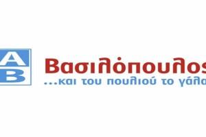 """ΑΒ Βασιλόπουλος: """"Ουρές για αυτή την προσφορά"""" - Προλάβετε πριν εξαντληθεί"""