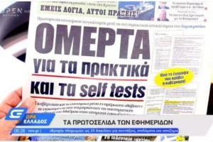 Τα πρωτοσέλιδα των εφημερίδων (19/04)