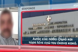 Έγκλημα στον Ερυθρό Σταυρό: Αρνείται την εμπλοκή ο 60χρονος - «Ποια καλώδια; Δεν μπορούσα να σηκωθώ»