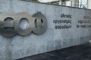 «Καμπανάκι» ΕΟΦ: Ανακαλείται γνωστό φάρμακο από την αγορά