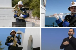 «Αι γενεαί πάσαι» από την μπάντα του Πολεμικού Ναυτικού
