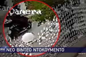 Γιώργος Καραϊβάζ: «Βροχή» τα βίντεο από τη δολοφονία του - Οι κινήσεις των δραστών πριν από την εκτέλεση