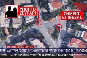 Γιώργος Καραϊβάζ: «Σεισμός» με την νέα αποκάλυψη - Το ζευγάρι που παραμόνευε κι έδινε πληροφορίες στους εκτελεστές