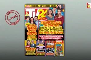 TV24: Άγριες Μέλισσες - Ο Μελέτης ομολογεί τον φόνο του Γιάννου