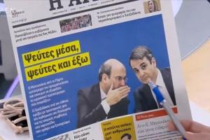 Τα πρωτοσέλιδα των εφημερίδων (08/05)