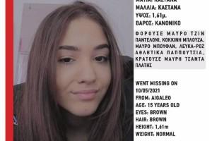 Συναγερμός στο Αιγάλεω με την εξαφάνιση 15χρονης
