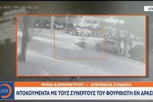 Μένιος Φουρθιώτης: Βίντεο ντοκουμέντο με τη σκηνοθετημένη επίθεση στο σπίτι του - Έτσι έδρασαν οι συνεργοί του