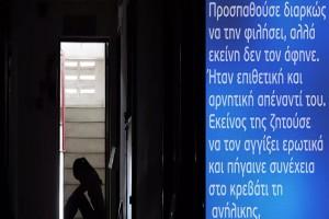 Θεσσαλονίκη: Φρίκη από τα ερωτικά μηνύματα του 47χρονου στη θετή του κόρη - «Σε θέλω τρελά, σε λατρεύω, σε ποθώ» (Video)