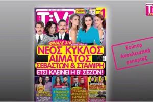 TiVi ΣΙΡΙΑΛ: 8 Λέξεις: Η Ηλιάνα χτυπάει ύπουλα τον Οδυσσέα
