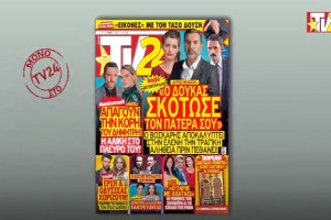 TV24: Άγριες Μέλισσες: Η απίστευτη αποκάλυψη του Βόσκαρη στην Ελένη