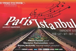 Paris-Istanbul: Η εμβληματική μουσική παράσταση «αποβιβάζεται» στην «Αποβάθρα» του Τρένου στο Ρουφ