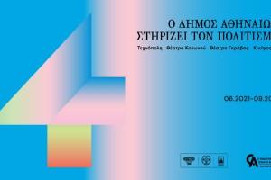 Ο Δήμος Αθηναίων στηρίζει τον πολιτισμό - Αναλυτικά το πρόγραμμα για το καλοκαίρι