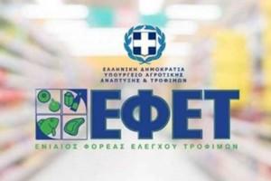 «Καμπανάκι» ΕΦΕΤ: Ανάκληση μη ασφαλούς προϊόντος - Σεφταλιές λόγω σαλμονέλας