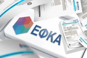 e-ΕΦΚΑ: Αναρτήθηκαν οι βεβαιώσεις ασφαλιστικών εισφορών έτους 2020 για φορολογική χρήση - Ολες οι πληρωμές επιδομάτων και συντάξεων