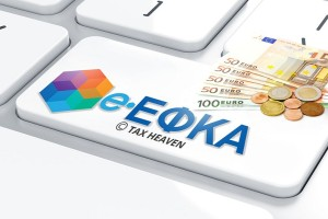 e-ΕΦΚΑ-ΟΑΕΔ: Τι καταβάλλεται έως την Παρασκευή 11 Ιουνίου - Παράταση καταβολής δόσεων
