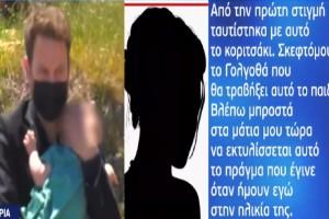 Έγκλημα στα Γλυκά Νερά: «Ζω αυτά που θα ζήσει η μικρή κορούλα της Καρολάιν σε 40 χρόνια από τώρα…» - Ανατριχιαστική περιγραφή 45χρονης (Video)