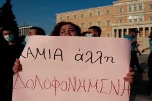 Έγκλημα στα Γλυκά Νερά: Διαδηλώσεις στο κέντρο της Αθήνας αλλά και στην Πάτρα για τη δολοφονία της Καρολάιν