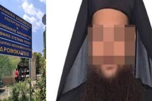 Επίθεση με βιτριόλι στη Μονή Πετράκη: Στο Δρομοκαΐτειο ο ιερέας! Ανατριχιαστικές περιγραφές - «Έλιωναν τα ράσα μας»