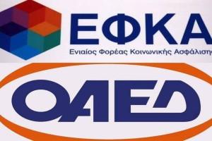 ΟΑΕΔ - ΕΦΚΑ: Ολες οι πληρωμές επιδομάτων και συντάξεων - 10 ηλεκτρονικές υπηρεσίες για αγρότες