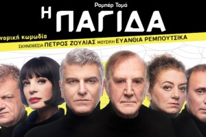 """Η """"Παγίδα"""" με πρωταγωνιστές τους Βλαδίμηρο Κυριακίδη και Γιώργο Κωνσταντίνου"""