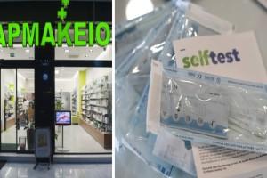 Self Test: Τέλος από τα φαρμακεία της Αττικής! Από πότε θα εξαιρούνται του self test οι εμβολιασμένοι και τα προνόμοια