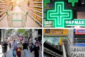 Αγίου Πνεύματος: Πώς λειτουργούν σήμερα σούπερ μάρκετ και καταστήματα - Τι ισχύει για φαρμακεία και τράπεζες