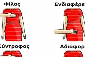 Η γλώσσα του σώματος αποκαλύπτει τα πάντα για τη σχέση σου! 14 τρόποι για να καταλάβεις αν σε γουστάρει