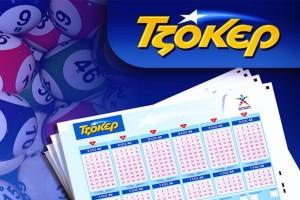 Κλήρωση Τζόκερ 13/06: Αυτοί είναι οι τυχεροί αριθμοί για το 1.300.000 ευρώ