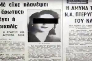 Μέχρι το 1982 η μοιχεία στην Ελλάδα ήταν ποινικό αδίκημα! Μέχρι που καταργήθηκε σαν σήμερα, 24 Ιουλίου!