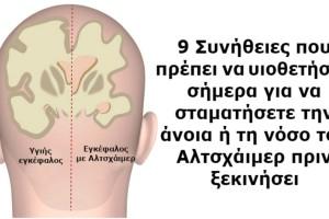8+1 πράγματα που μπορείτε να κάνετε για να μην πάθετε άνοια - Δώστε ιδιαίτερη προσοχή στο 5ο