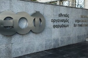 «Καμπανάκι» ΕΟΦ: Ανακαλεί γνωστό φάρμακο για την υπέρταση