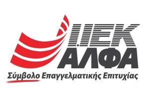 Για 7η συνεχή χρονιά, 117 Υποτροφίες Σπουδών στις  Περιφέρειες της Ελλάδας από το IEK ΑΛΦΑ & το Mediterranean College