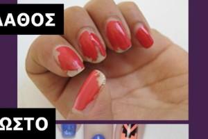 Νύχια: Αυτό είναι το λάθος που κάνεις με το μανικιούρ και χαλάει γρήγορα - 2+1 συμβουλές  (Video)