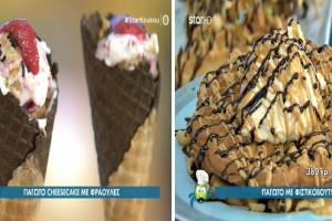 Παγωτό Cheesecake με φράουλες και παγωτό με φιστικοβούτυρο
