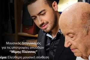 «Υποτροφίες Μίμης Πλέσσας» από το ΙΕΚ ΑΛΦΑ: Συνεχίζεται για 3η χρονιά ο σπουδαίος θεσμός!