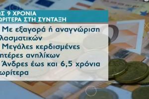 Συντάξεις: Ποιοι θα δουν αύξηση έως 220 ευρώ και ποιοι θα βγουν νωρίτερα (Video)
