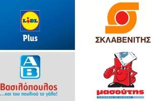 Έκτακτη είδηση για τα ελληνικά σούπερ μάρκετ, Σκλαβενίτη, ΑΒ Βασιλόπουλο, Μασούτης και Lidl