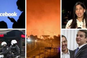 """Εμπρηστές, καναπεδάτοι """"γιατροί"""" που έγιναν """"πυροσβέστες"""", τραμπούκοι που χτυπάνε γυναίκες, Αστυνομία που παρακολουθεί """"σινεμά""""! ΣΚΑΣΤΕ ΟΛΟΙ"""