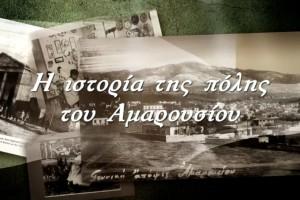 «Η ιστορία του τόπου μας»: Το βίντεο αφιέρωμα στο Μαρούσι!
