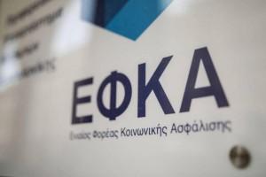 e-ΕΦΚΑ: Ηλεκτρονική υπηρεσία για τον έλεγχο εγκυρότητας ασφαλιστικής ενημερότητας
