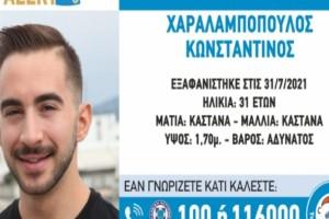 Συναγερμός στο Αιγάλεω: Εξαφανίστηκε 31χρονος