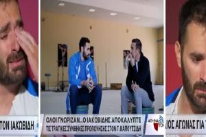 """Θοδωρής Ιακωβίδης: Όταν αποκάλυπτε τις τραγικές συνθήκες προπόνησης στον Γιώργο Καπουτζίδη - Κύμα συμπαράστασης μετά το σπαρακτικό """"αντίο"""""""