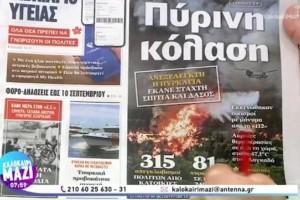 Τα πρωτοσέλιδα των εφημερίδων (04/08)