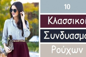 10 υπέροχοι συνδυασμοί ρούχων για να πετύχετε την τέλεια εμφάνιση - Τον 3ο θα τον λατρέψετε!