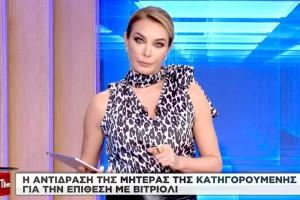 «Βρομιάρηδες, ζώα είστε;»: Αισχρή επίθεση της μητέρας της βιτριολίστριας στην εκπομπή της Τατιάνας Στεφανίδου!
