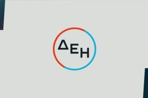 «Βαρύ» χτύπημα στη ΔΕΗ - Συναγερμός μετά τις αυξήσεις στο ρεύμα